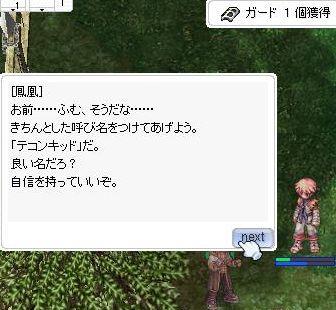 060707_tekon02.jpg