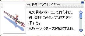 061112_dragon_1.jpg