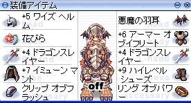 061112_dragon_2.jpg