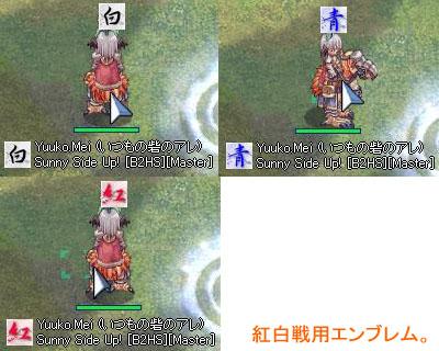 kouhaku_emb1.jpg